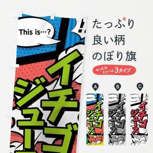 のぼり旗 イチゴジュース|goods-pro