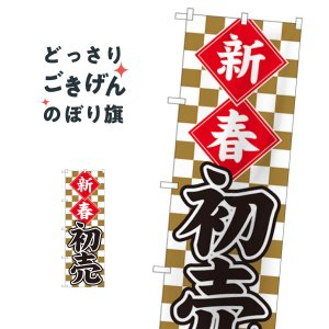 新春初売 のぼり旗 82487|goods-pro