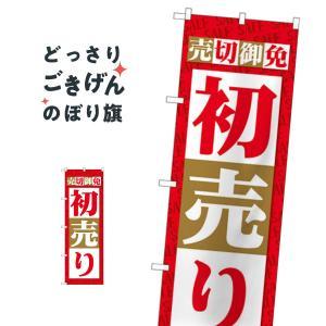 初売り売切御免 のぼり旗 82485|goods-pro