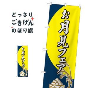 チーズホットク YTM のぼり旗|goods-pro