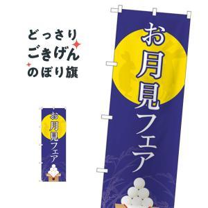 ホットク黒YTM のぼり旗|goods-pro