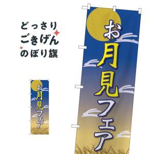 ホットク YTM のぼり旗|goods-pro