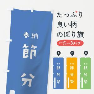 のぼり旗 節分祭|goods-pro