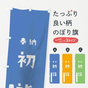 のぼり旗 初詣|goods-pro