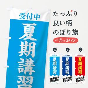 のぼり旗 夏期講習受付中|goods-pro