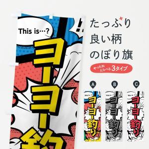 のぼり旗 ヨーヨー釣り|goods-pro