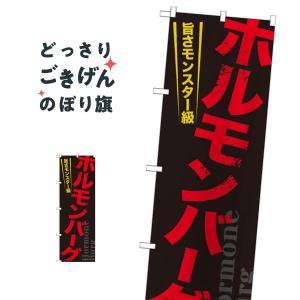のぼり 「ホルモンバーグ」 21169(取寄品) POP・値札用品の商品画像|ナビ