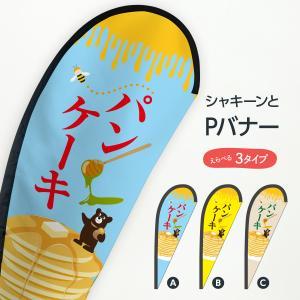 パンケーキ Pバナー|goods-pro