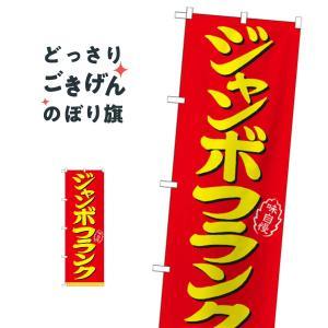 ジャンボフランク のぼり旗 21099|goods-pro