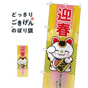 迎春 のぼり旗 21989|goods-pro