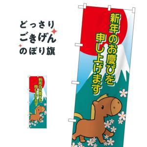 新年干支(午) のぼり旗 21991|goods-pro