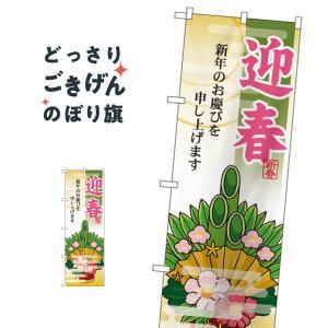 迎春 のぼり旗 21990|goods-pro