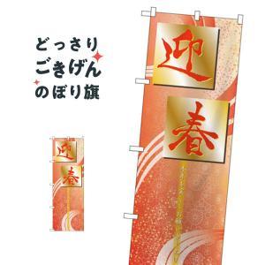 迎春 のぼり旗 21264|goods-pro