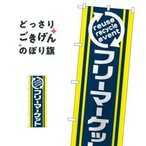フリーマーケット のぼり旗 2191|goods-pro