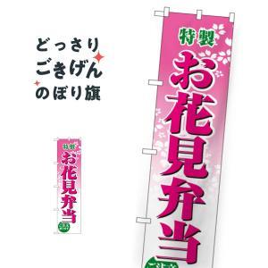 スリムサイズ お花見弁当 のぼり旗 22153 goods-pro