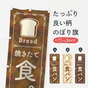 のぼり旗 焼きたて食パン|goods-pro