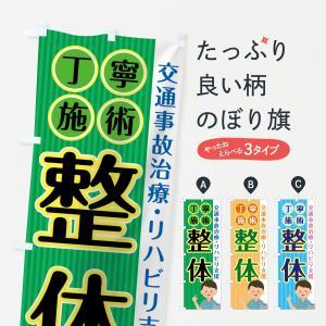のぼり旗 リハビリ支援|goods-pro