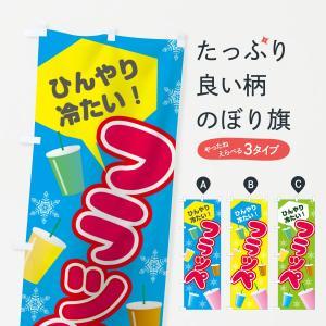 のぼり旗 フラッペ|goods-pro