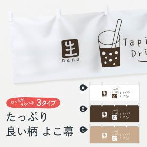 横幕 生タピオカドリンク|goods-pro