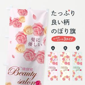 のぼり旗 髪に優しい美容室|goods-pro