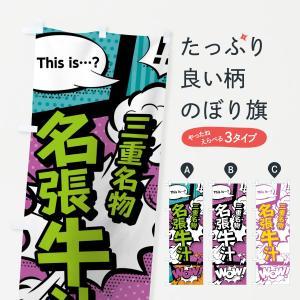 のぼり旗 名張牛汁|goods-pro