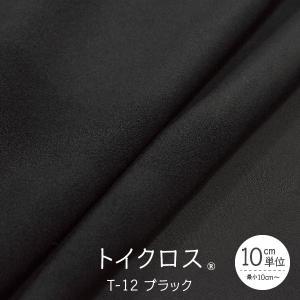 トイクロス 黒 切り売り|goods-pro