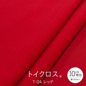 トイクロス(R) 赤 切り売り goods-pro