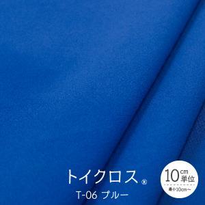 トイクロス(R) ブルー 切り売り goods-pro