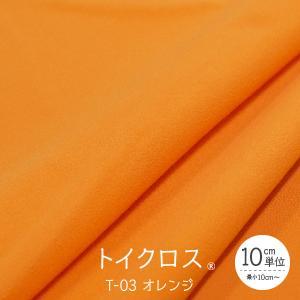 トイクロス(R) オレンジ 切り売り goods-pro