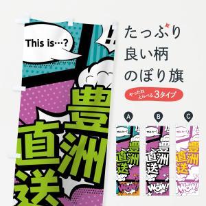 のぼり旗 豊洲直送 goods-pro