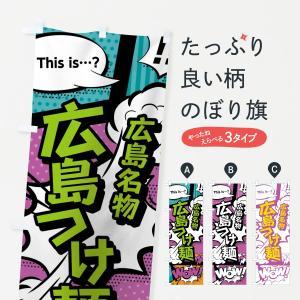 のぼり旗 広島つけ麺|goods-pro