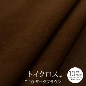 トイクロス(R) ダークブラウン 切り売り goods-pro