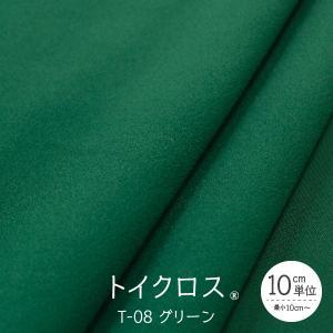 トイクロス(R) グリーン 切り売り goods-pro