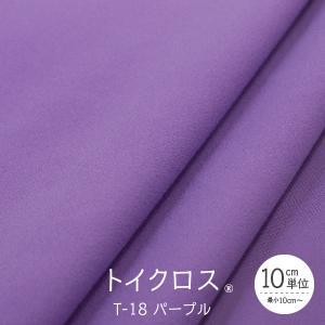 トイクロス(R) パープル 切り売り goods-pro