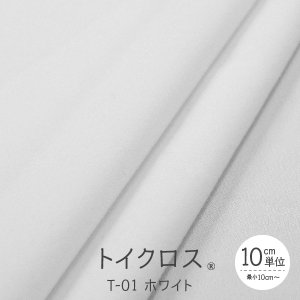 トイクロス ホワイト 切り売り|goods-pro