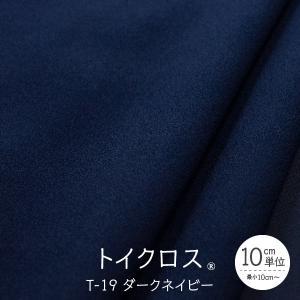 トイクロス(R) ダークネイビー 切り売り goods-pro