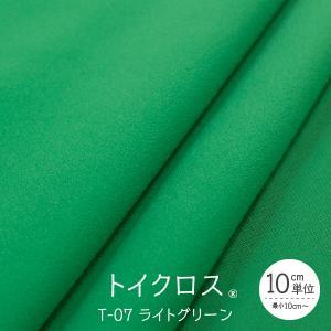 トイクロス(R) ライトグリーン 切り売り goods-pro