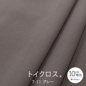 トイクロス(R) グレー 切り売り goods-pro