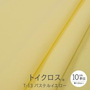 トイクロス(R) パステルイエロー 切り売り goods-pro