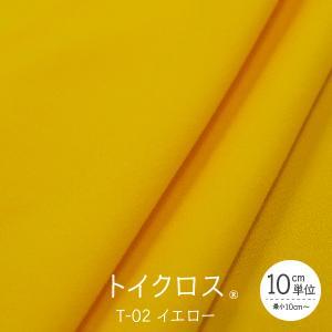トイクロス(R) イエロー 切り売り goods-pro