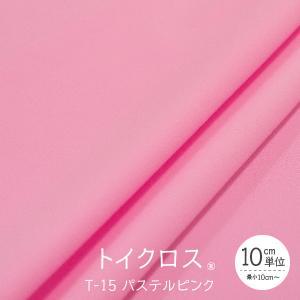 トイクロス(R) パステルピンク 切り売り goods-pro