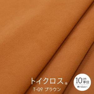 トイクロス(R) ブラウン 切り売り goods-pro