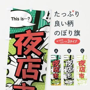 のぼり旗 夜店市|goods-pro