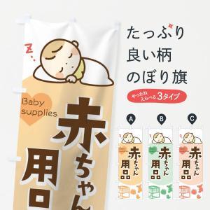 のぼり旗 赤ちゃん用品|goods-pro