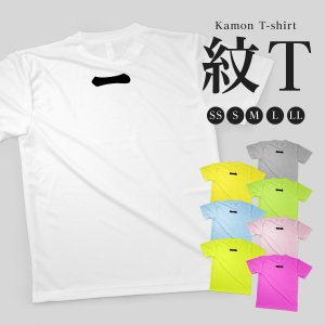 Tシャツ 一文字 goods-pro