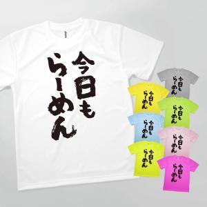 Tシャツ 今日もらーめん|goods-pro