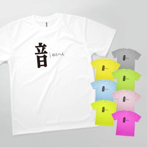 Tシャツ おとへん|goods-pro