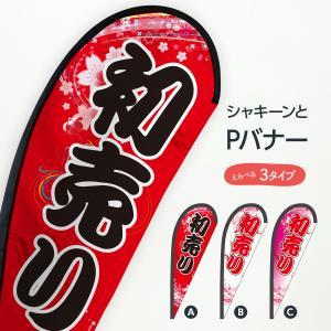 初売り Pバナー|goods-pro