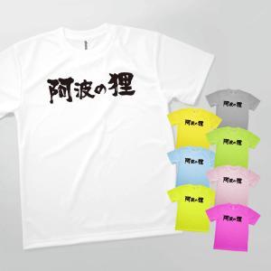 Tシャツ 阿波の狸|goods-pro