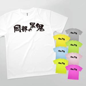 Tシャツ 岡部の黒鬼|goods-pro